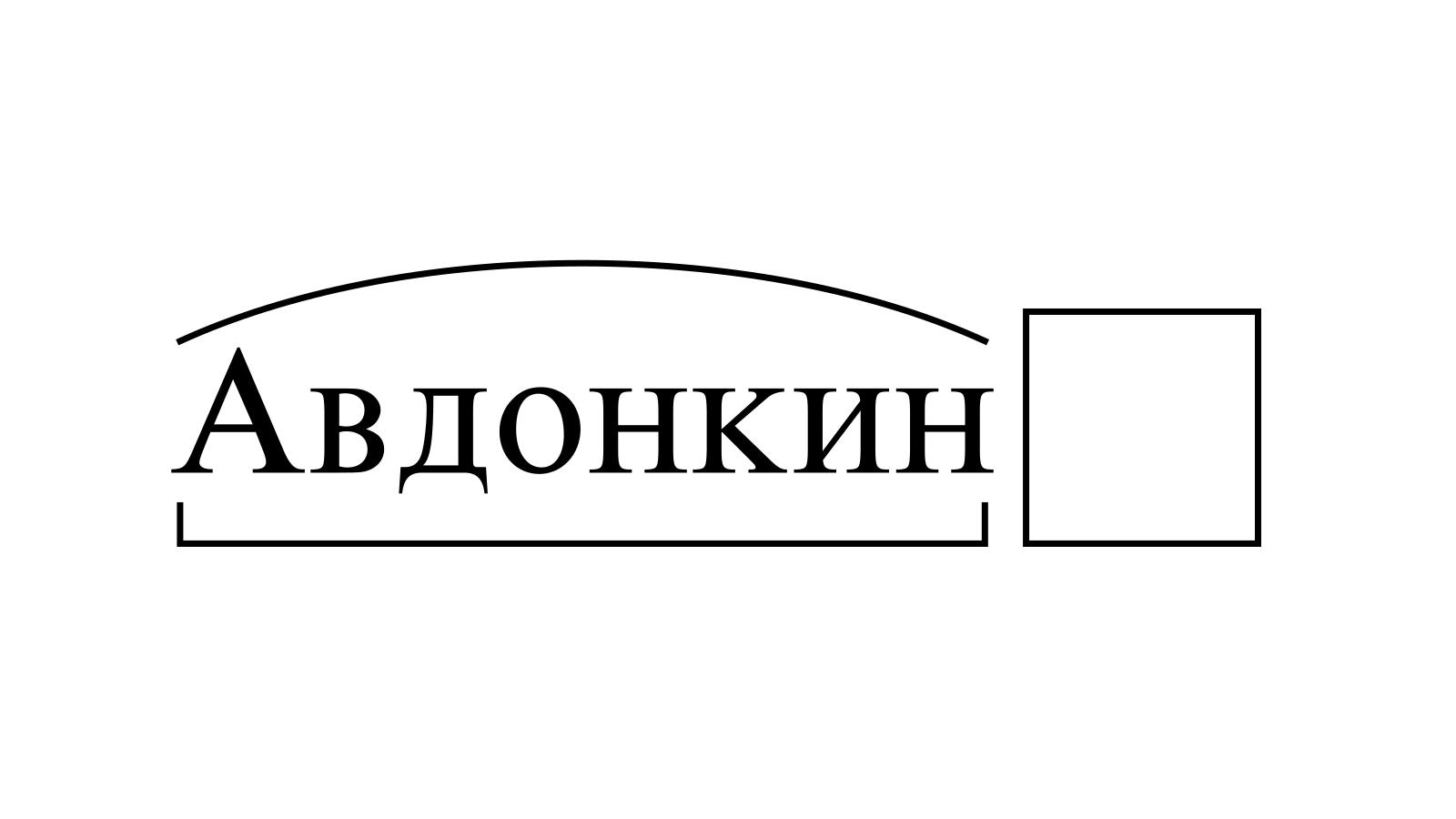Разбор слова «Авдонкин» по составу