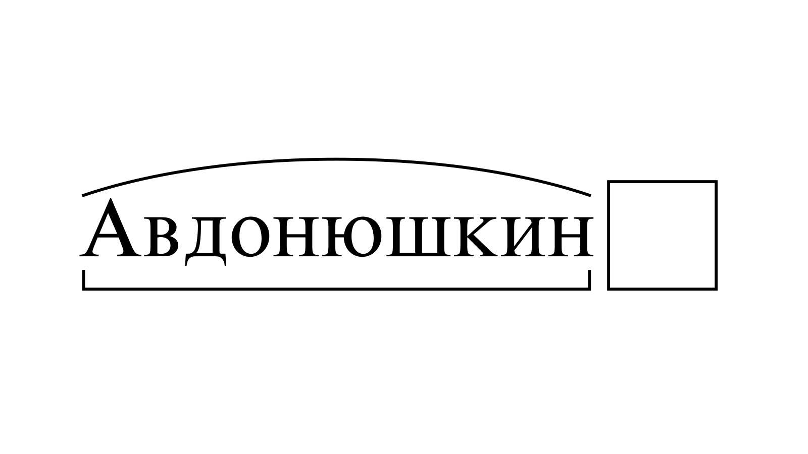 Разбор слова «Авдонюшкин» по составу