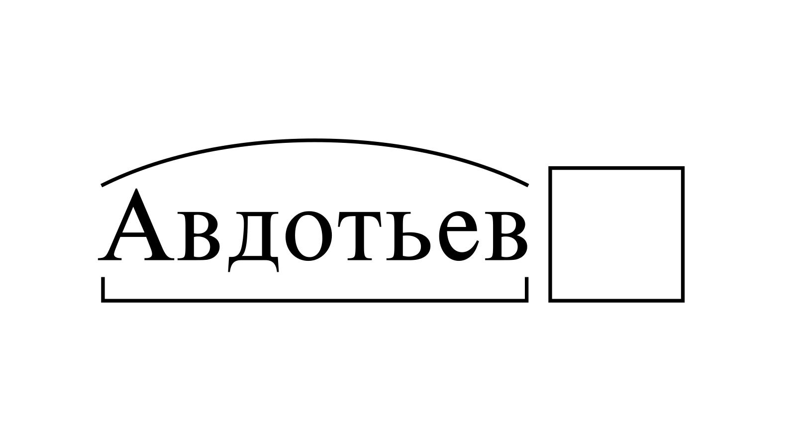 Разбор слова «Авдотьев» по составу