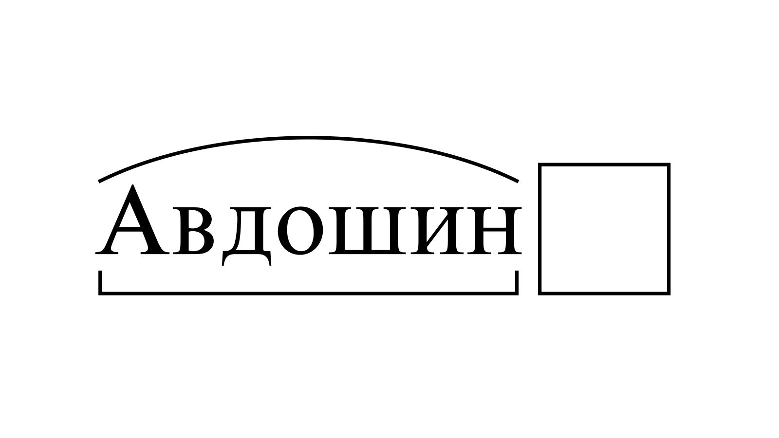Разбор слова «Авдошин» по составу