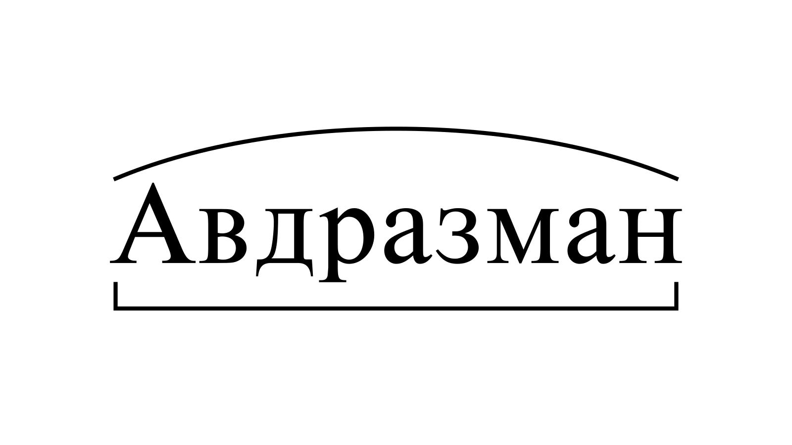 Разбор слова «Авдразман» по составу