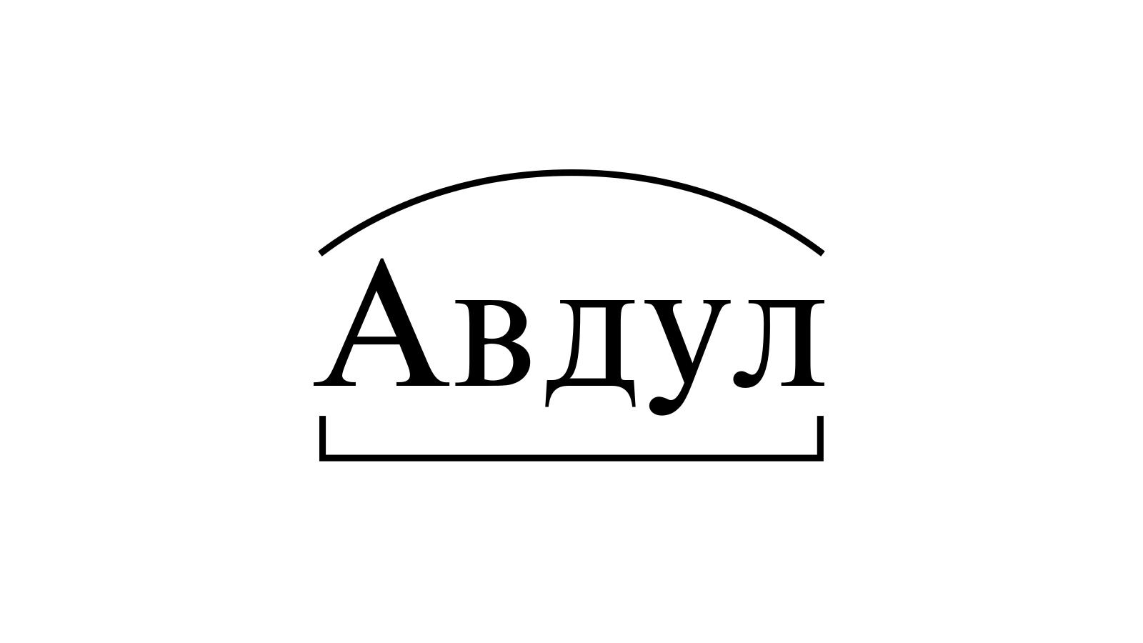 Разбор слова «Авдул» по составу
