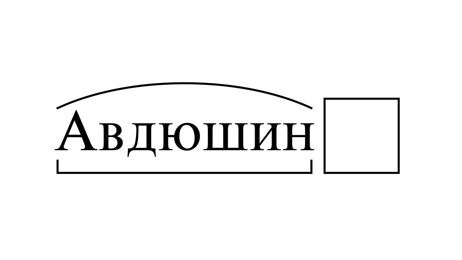 Разбор слова «Авдюшин» по составу