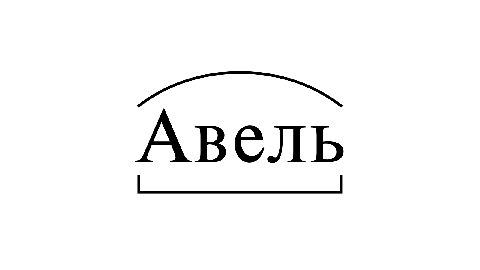 Разбор слова «Авель» по составу