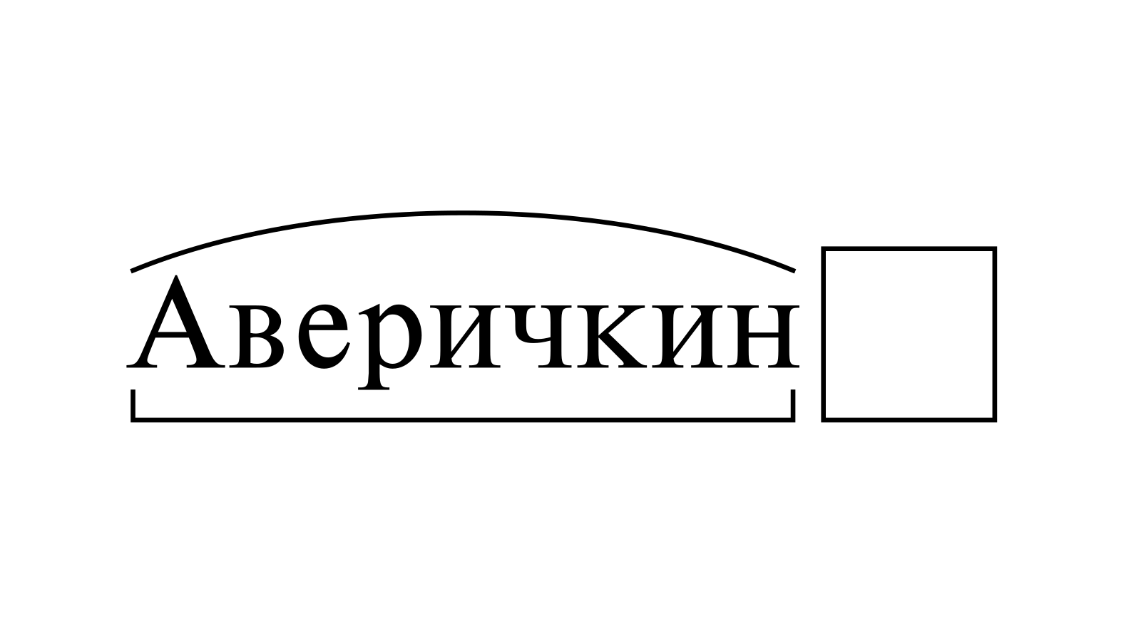 Разбор слова «Аверичкин» по составу