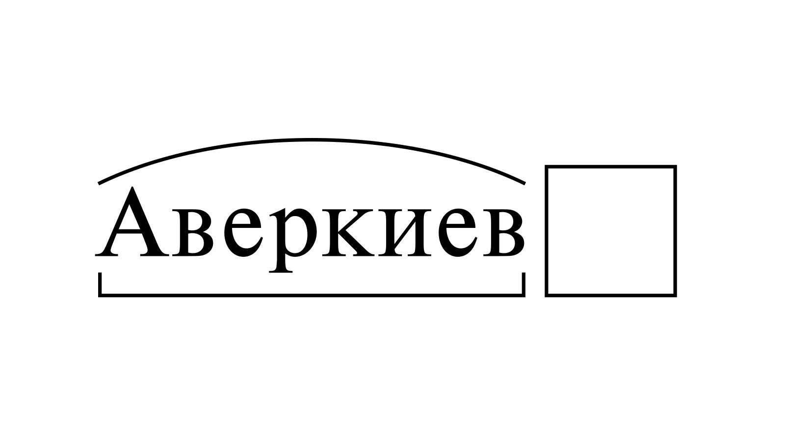 Разбор слова «Аверкиев» по составу