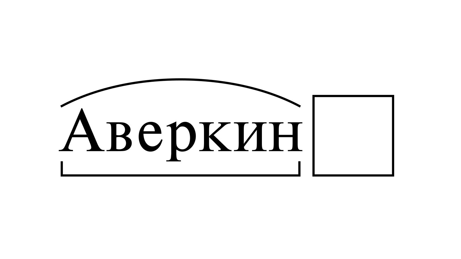 Разбор слова «Аверкин» по составу