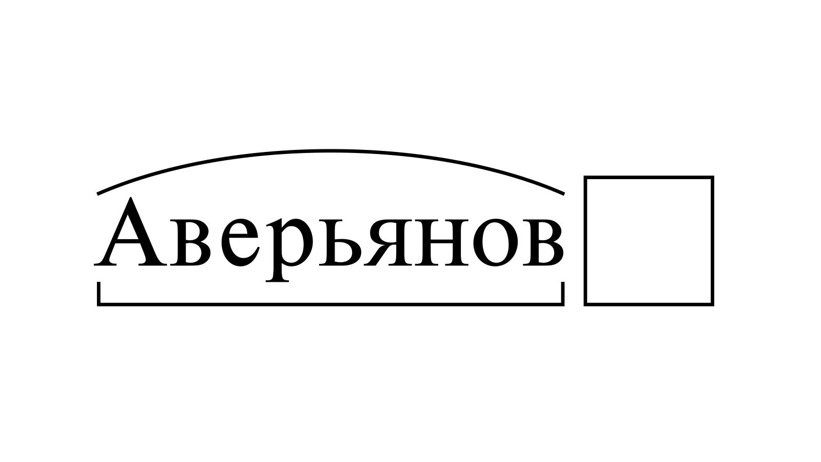 Разбор слова «Аверьянов» по составу