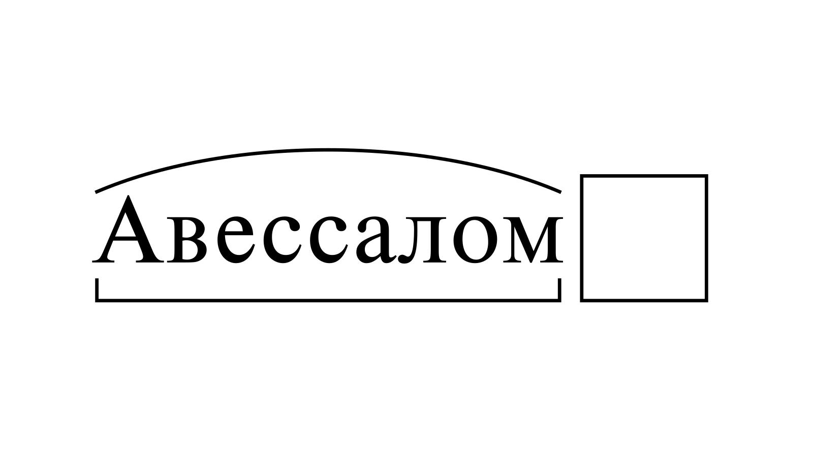Разбор слова «Авессалом» по составу