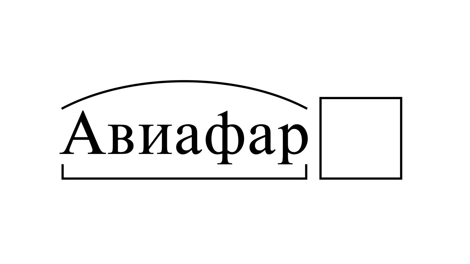 Разбор слова «Авиафар» по составу