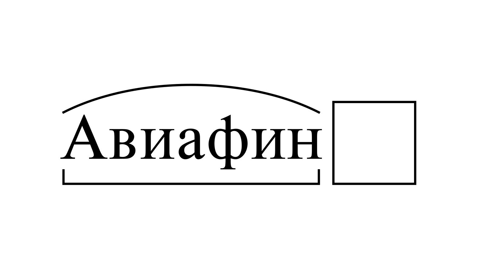 Разбор слова «Авиафин» по составу