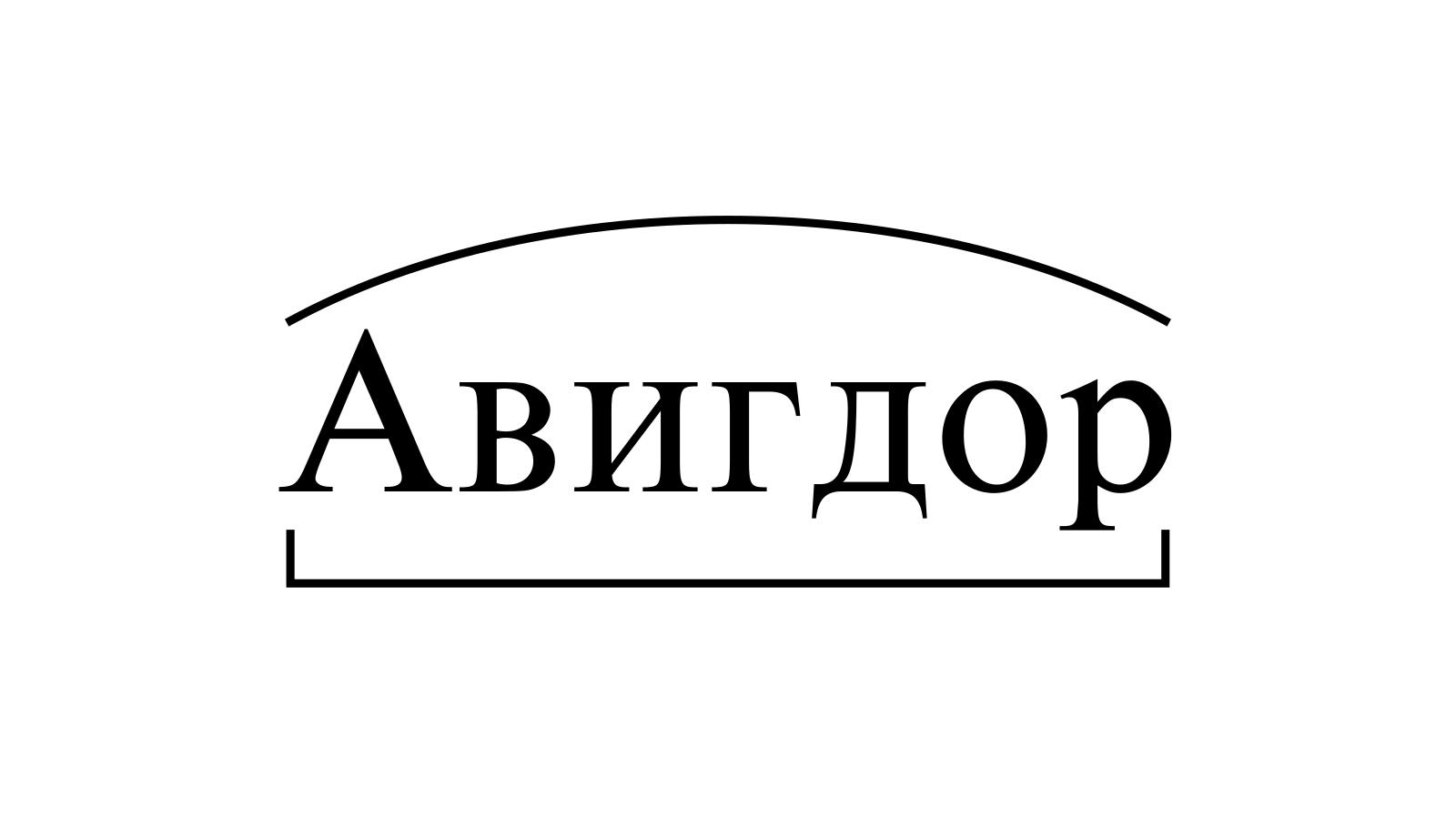 Разбор слова «Авигдор» по составу