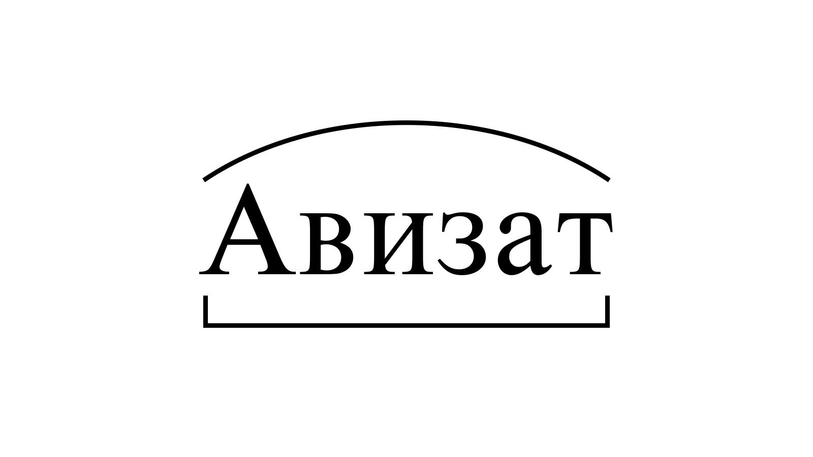 Разбор слова «Авизат» по составу