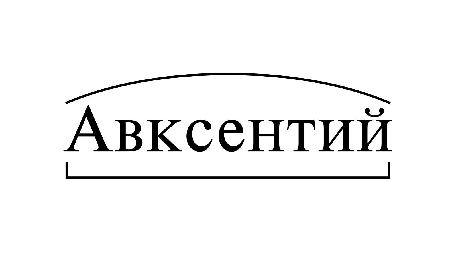 Разбор слова «Авксентий» по составу