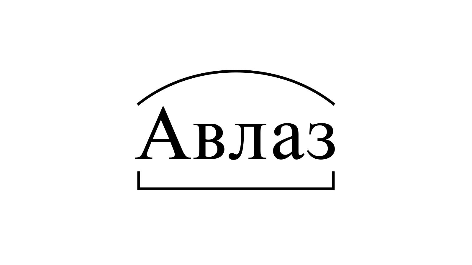 Разбор слова «Авлаз» по составу