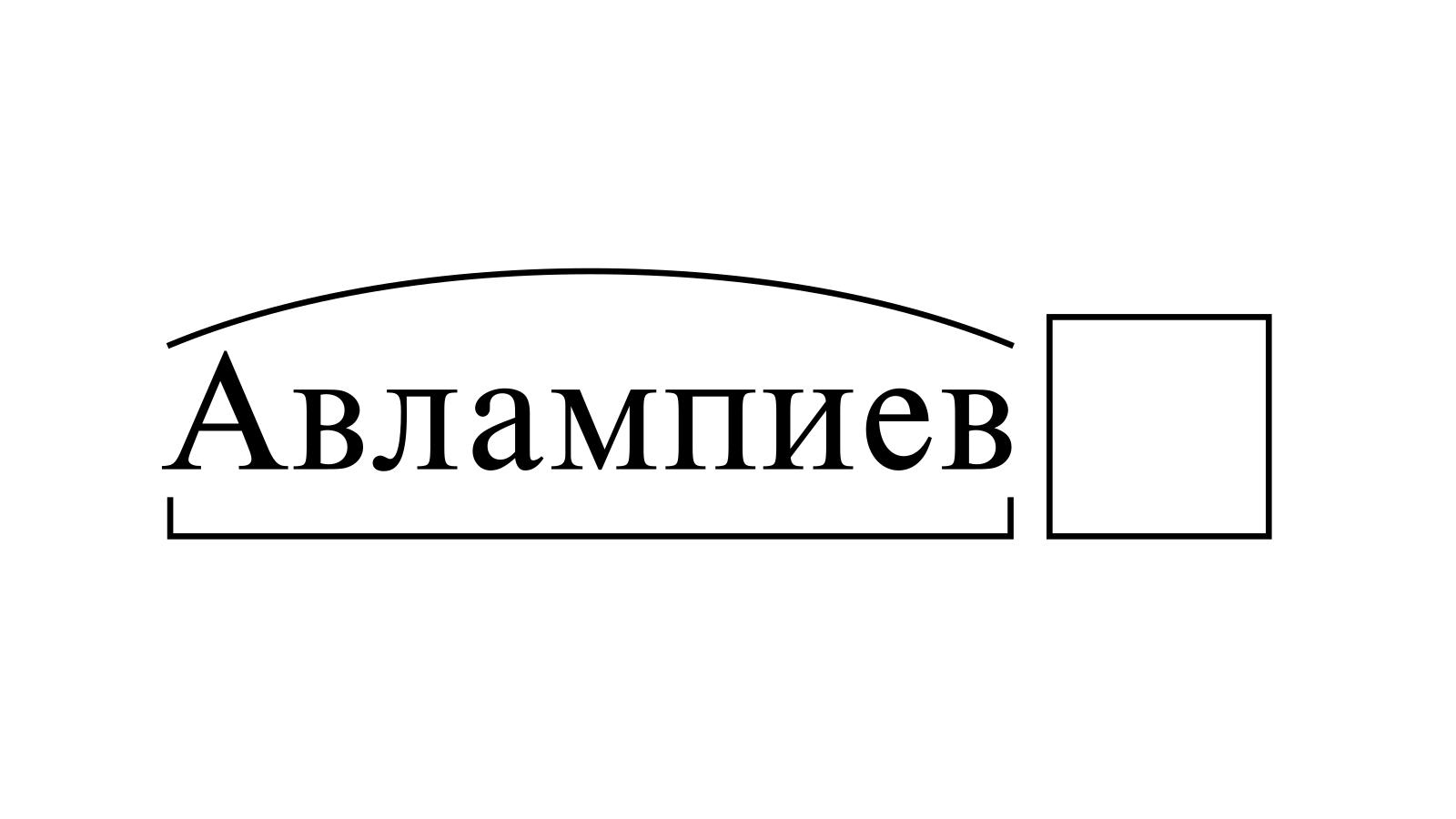 Разбор слова «Авлампиев» по составу
