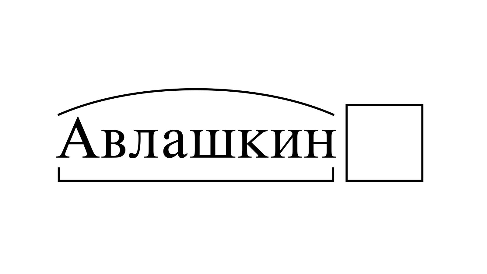 Разбор слова «Авлашкин» по составу