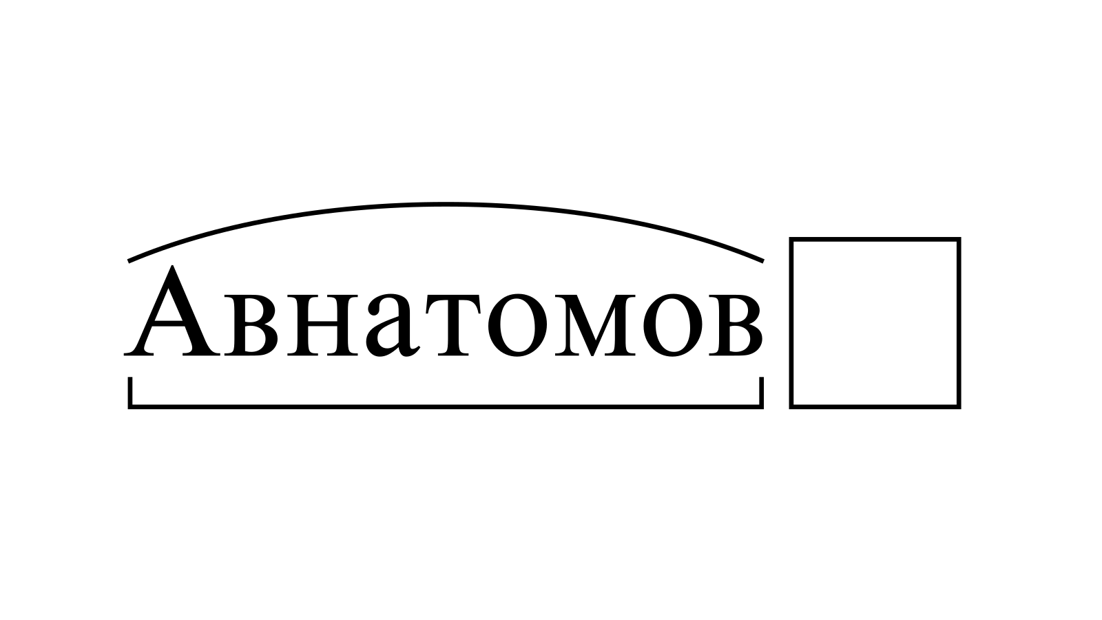 Разбор слова «Авнатомов» по составу