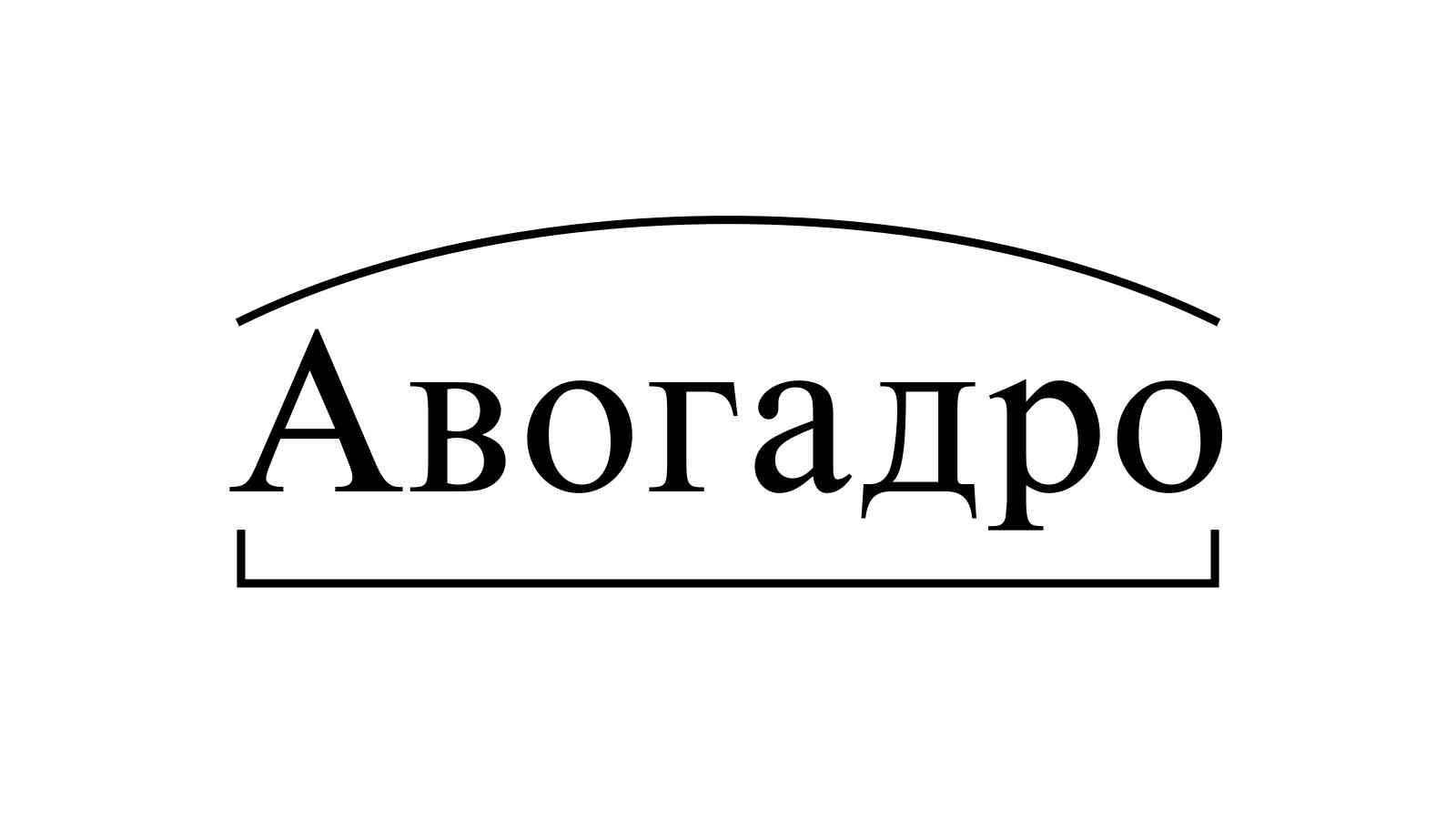 Разбор слова «Авогадро» по составу