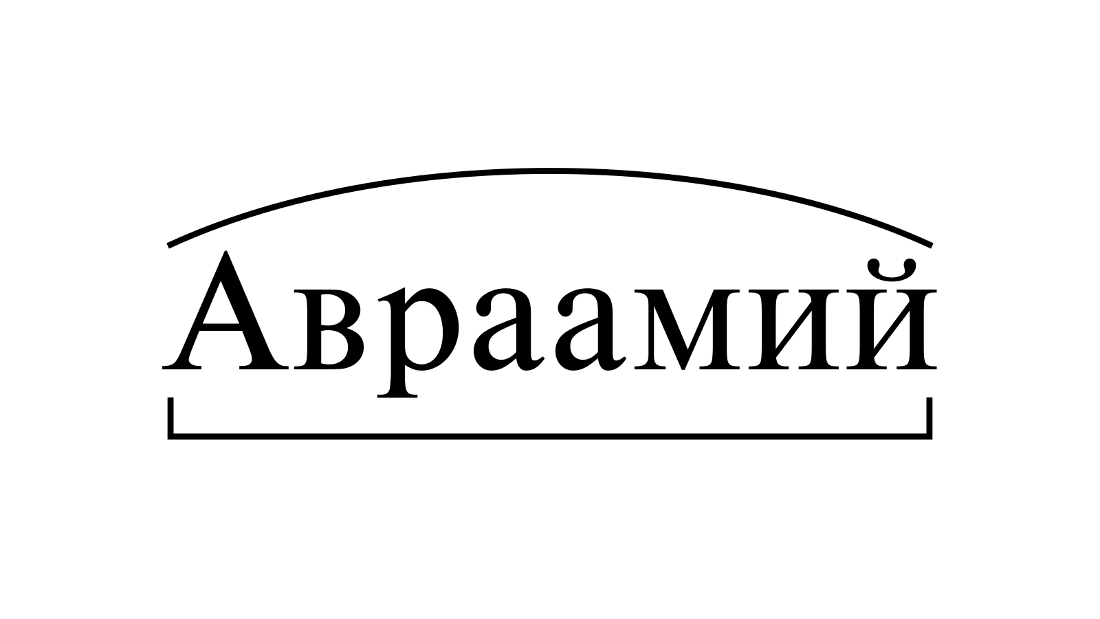 Разбор слова «Авраамий» по составу