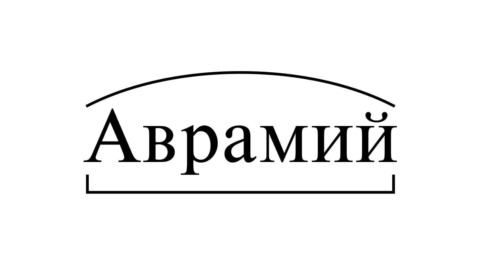 Разбор слова «Аврамий» по составу