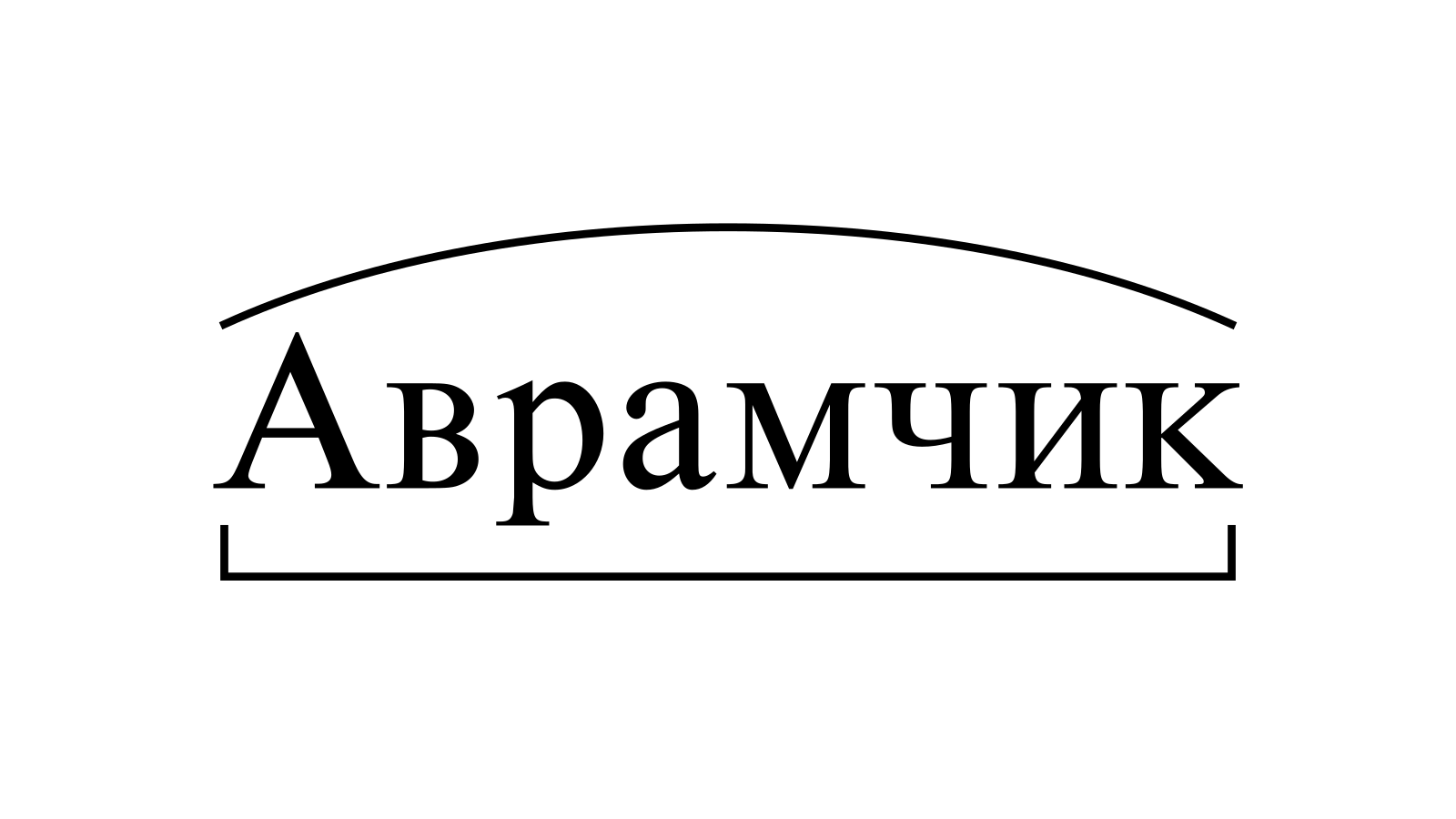 Разбор слова «Аврамчик» по составу