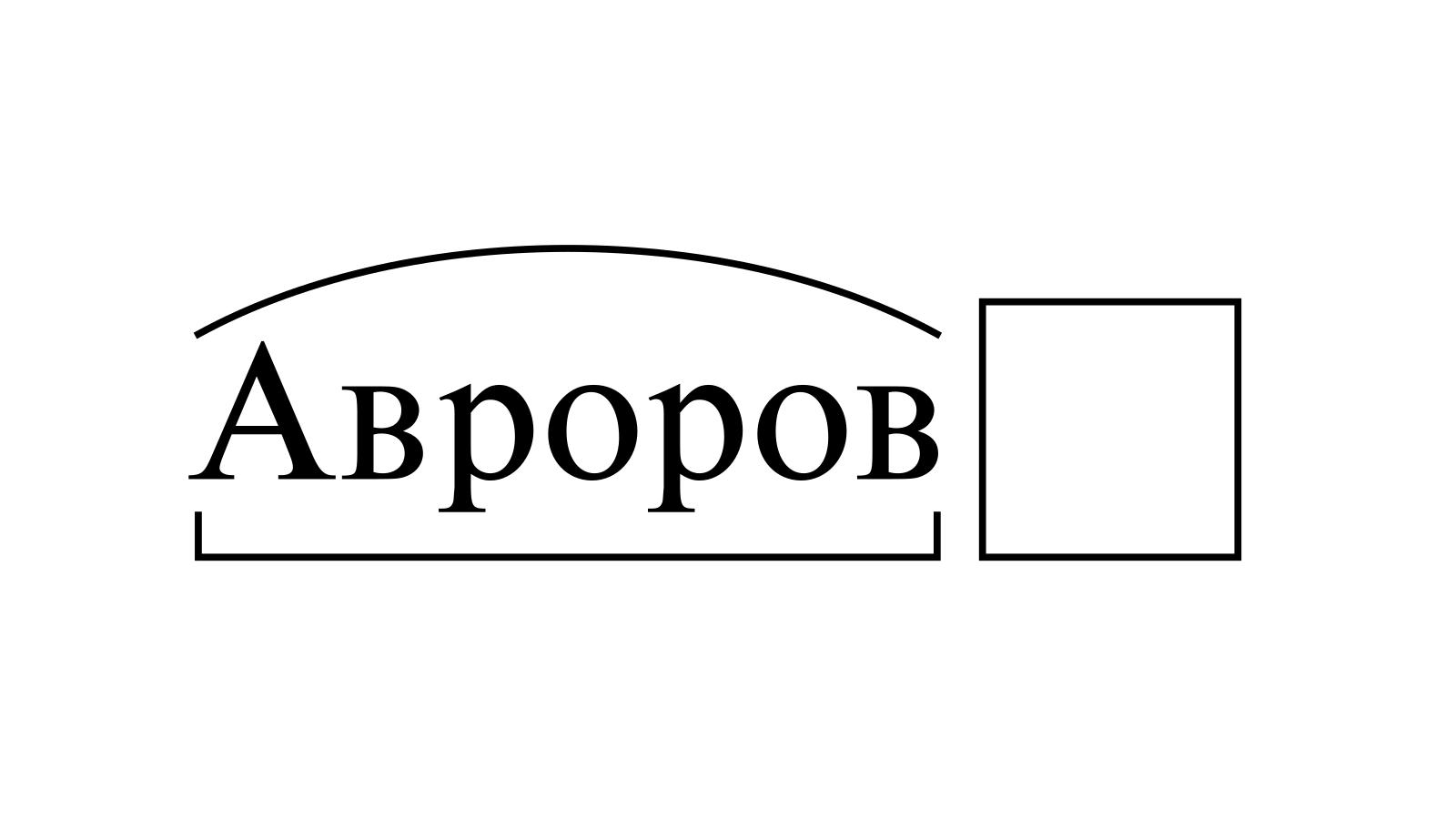 Разбор слова «Авроров» по составу