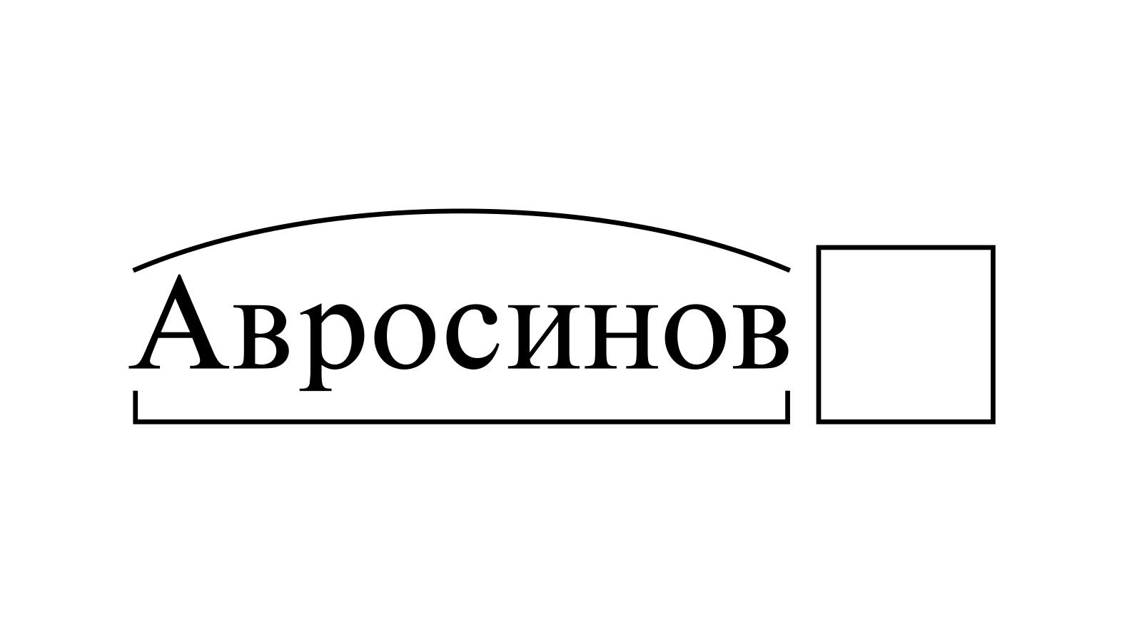 Разбор слова «Авросинов» по составу