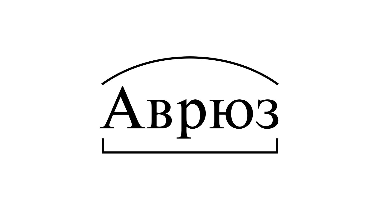 Разбор слова «Аврюз» по составу