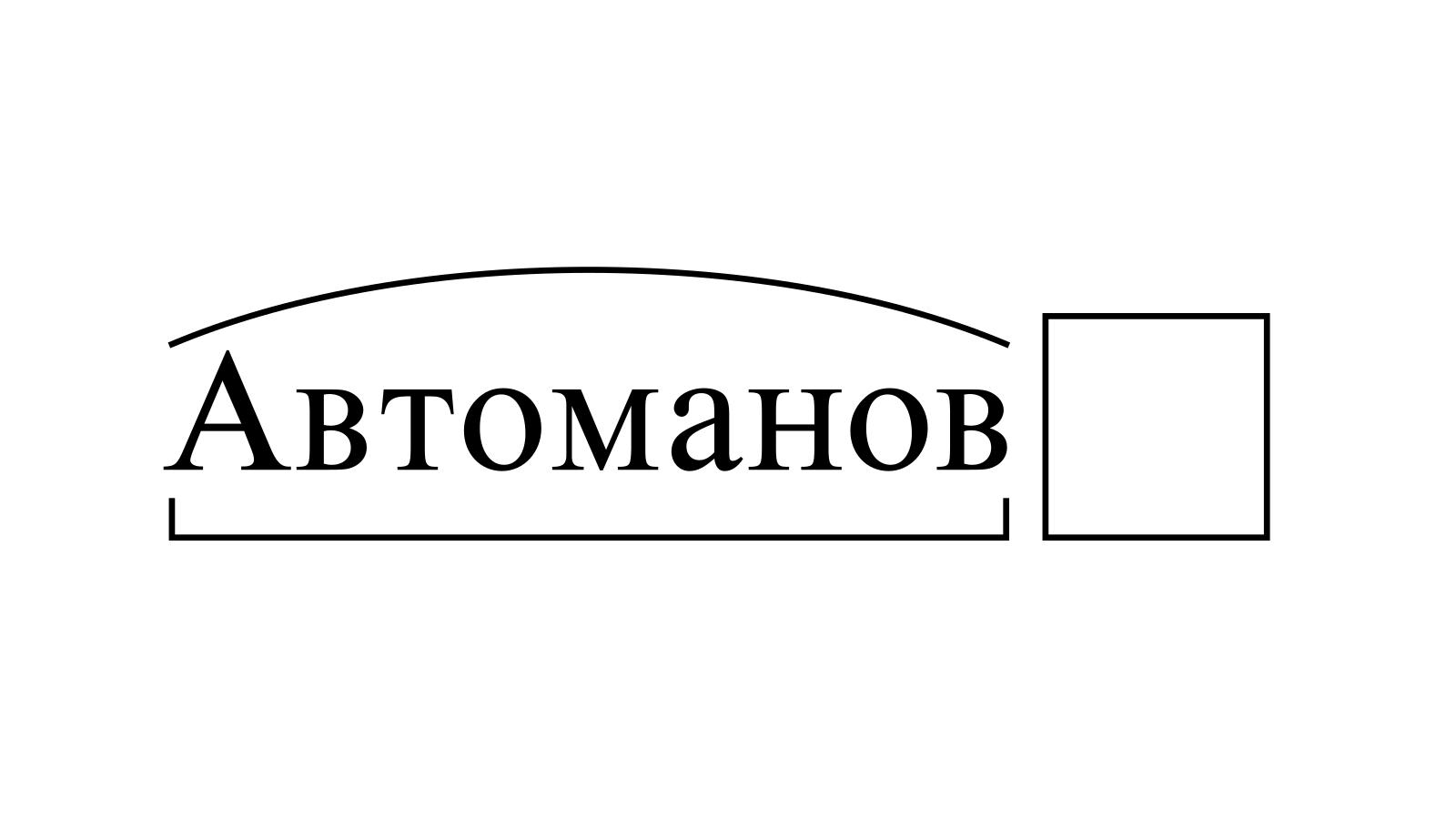 Разбор слова «Автоманов» по составу