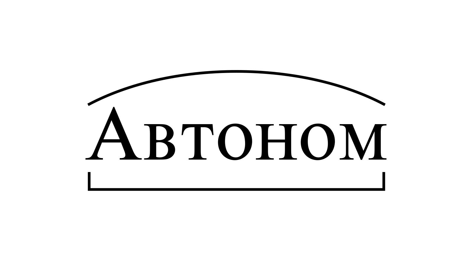 Разбор слова «Автоном» по составу