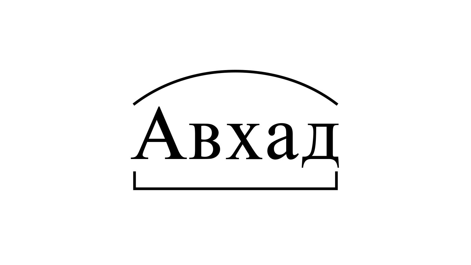 Разбор слова «Авхад» по составу