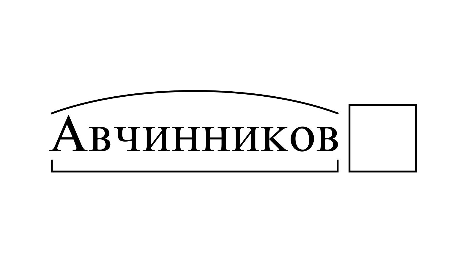 Разбор слова «Авчинников» по составу