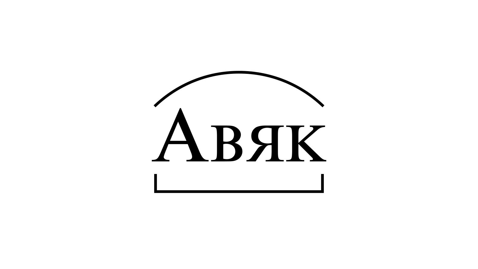 Разбор слова «Авяк» по составу