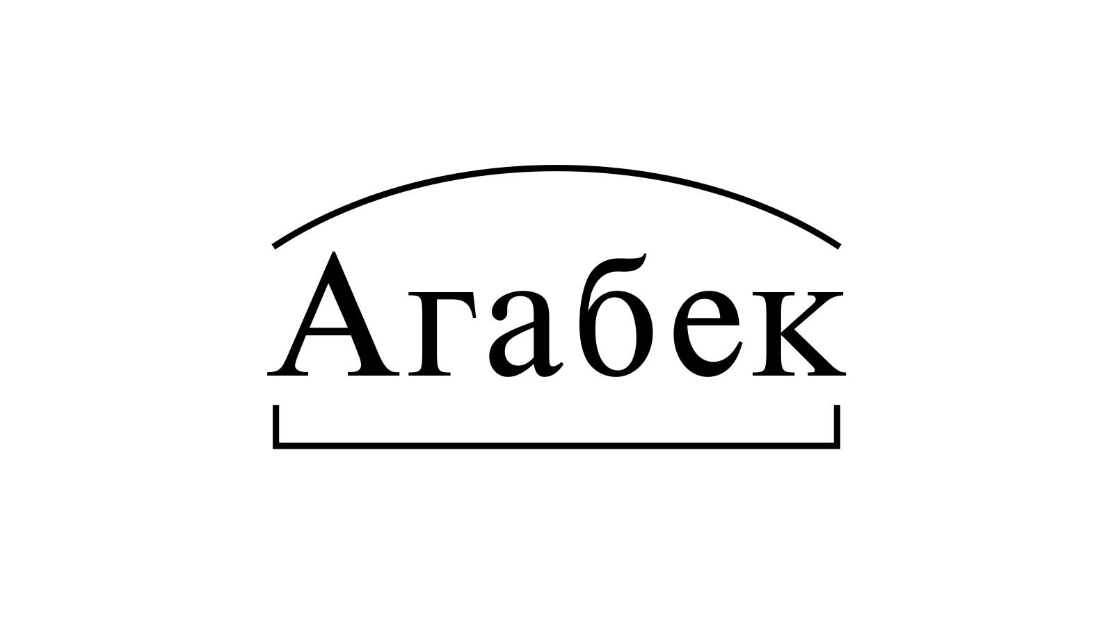 Разбор слова «Агабек» по составу