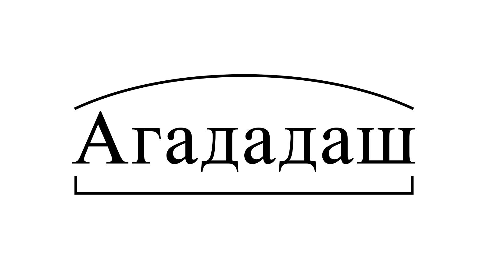 Разбор слова «Агададаш» по составу