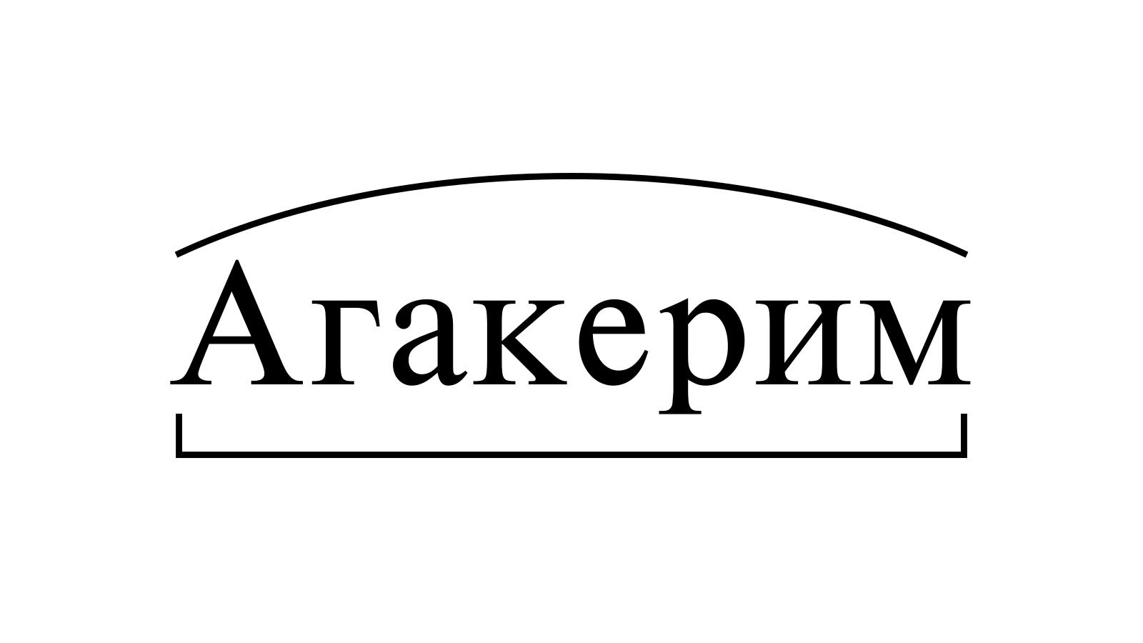 Разбор слова «Агакерим» по составу