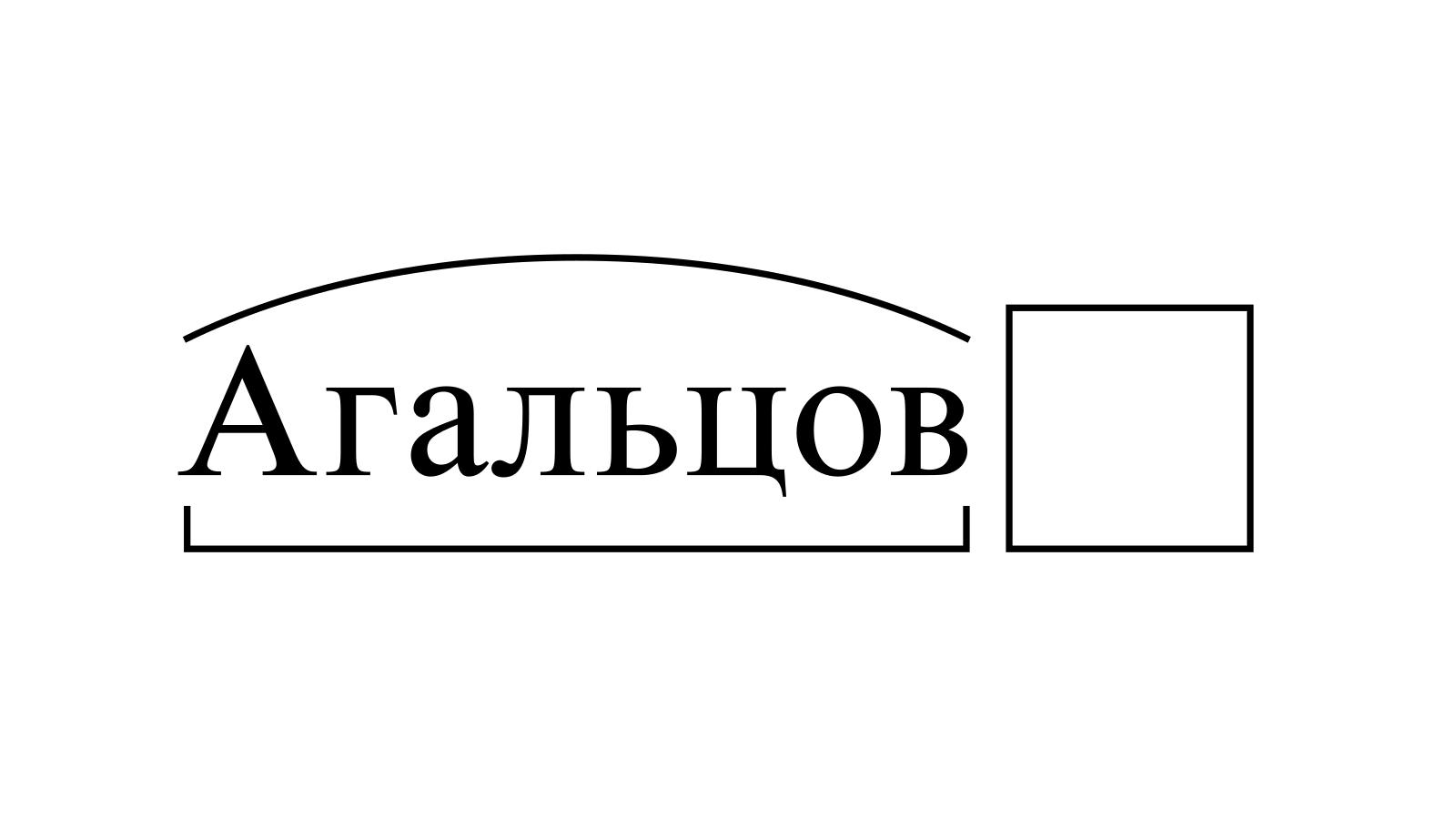 Разбор слова «Агальцов» по составу