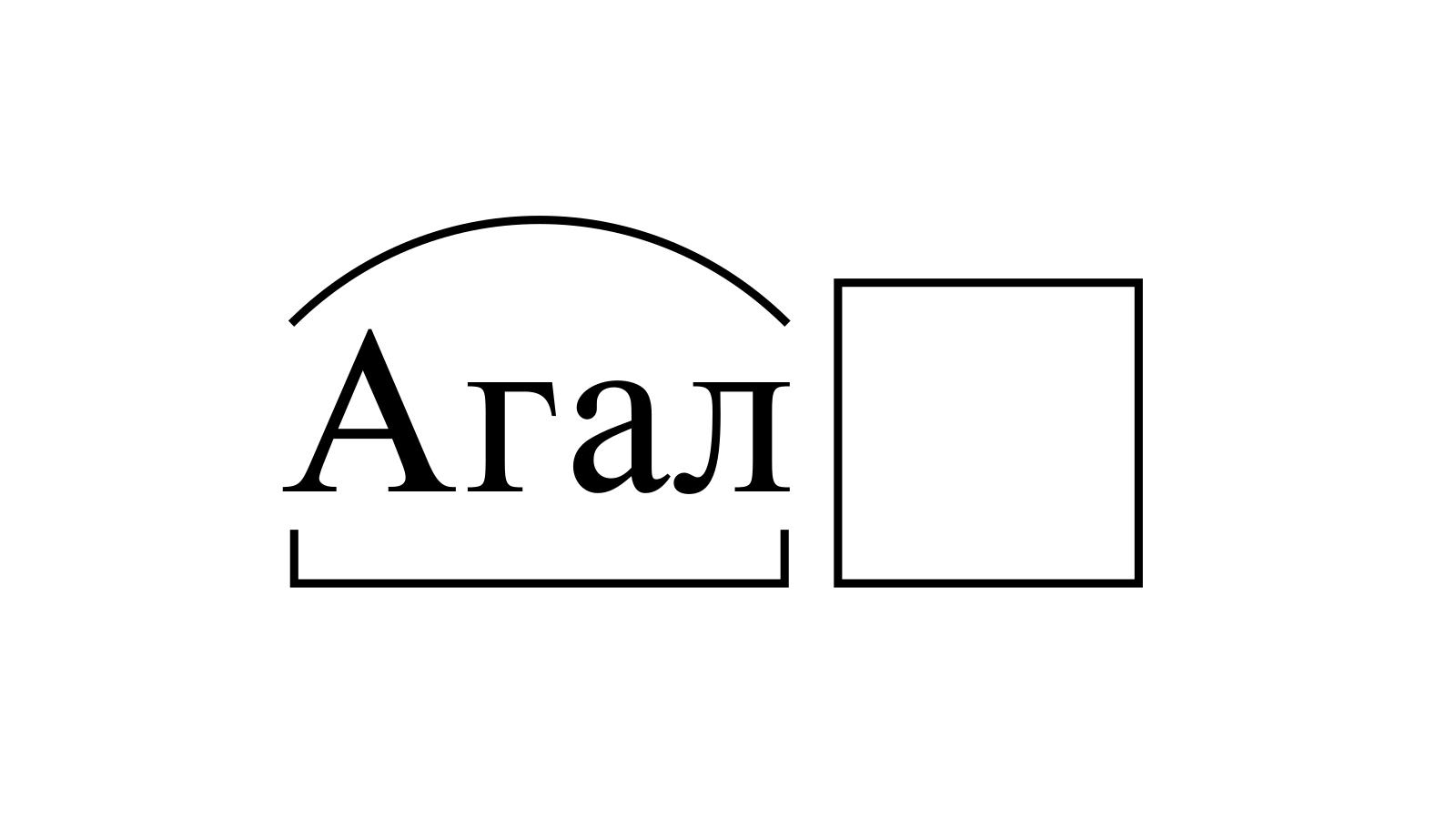 Разбор слова «Агал» по составу