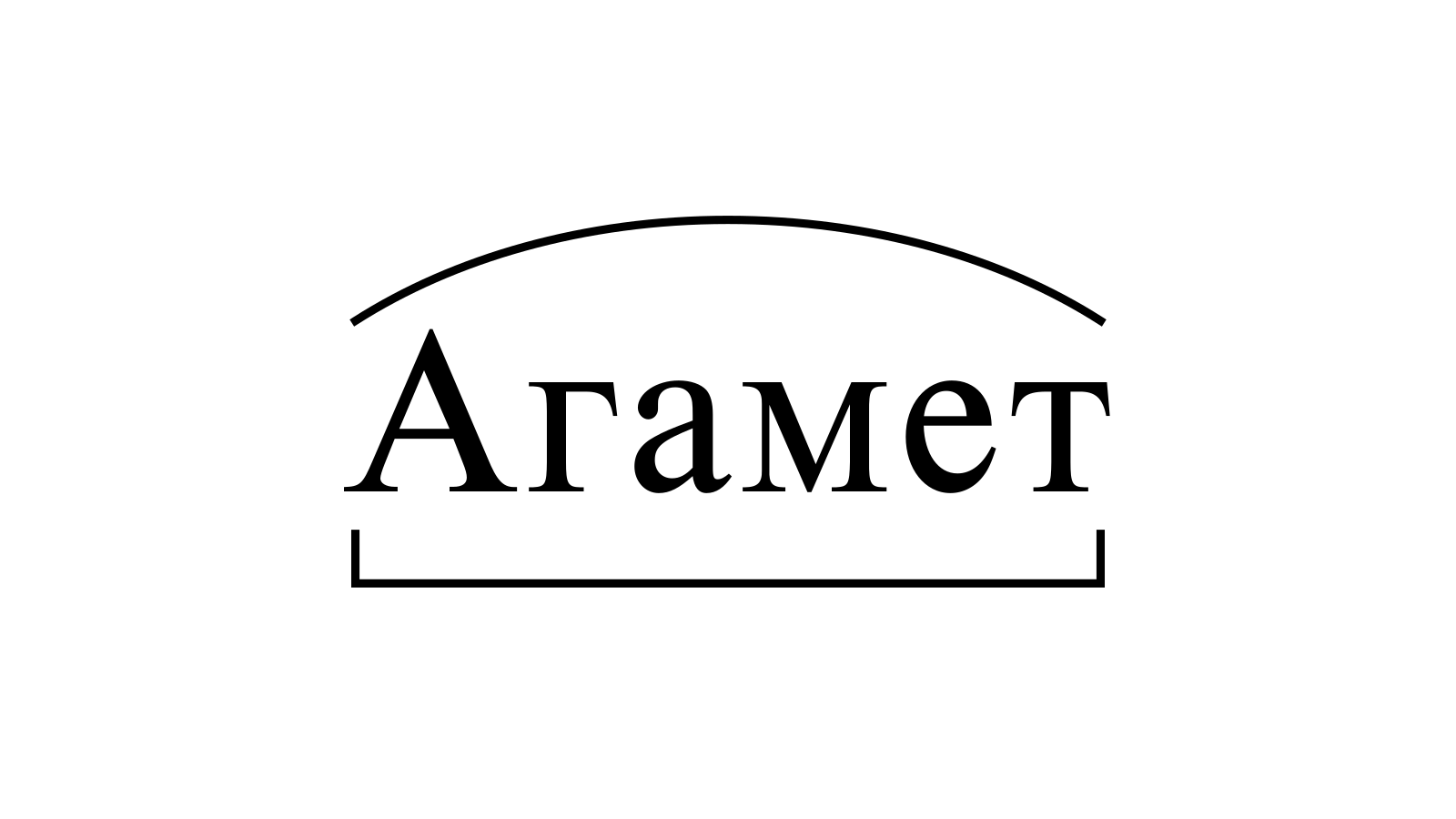 Разбор слова «Агамет» по составу