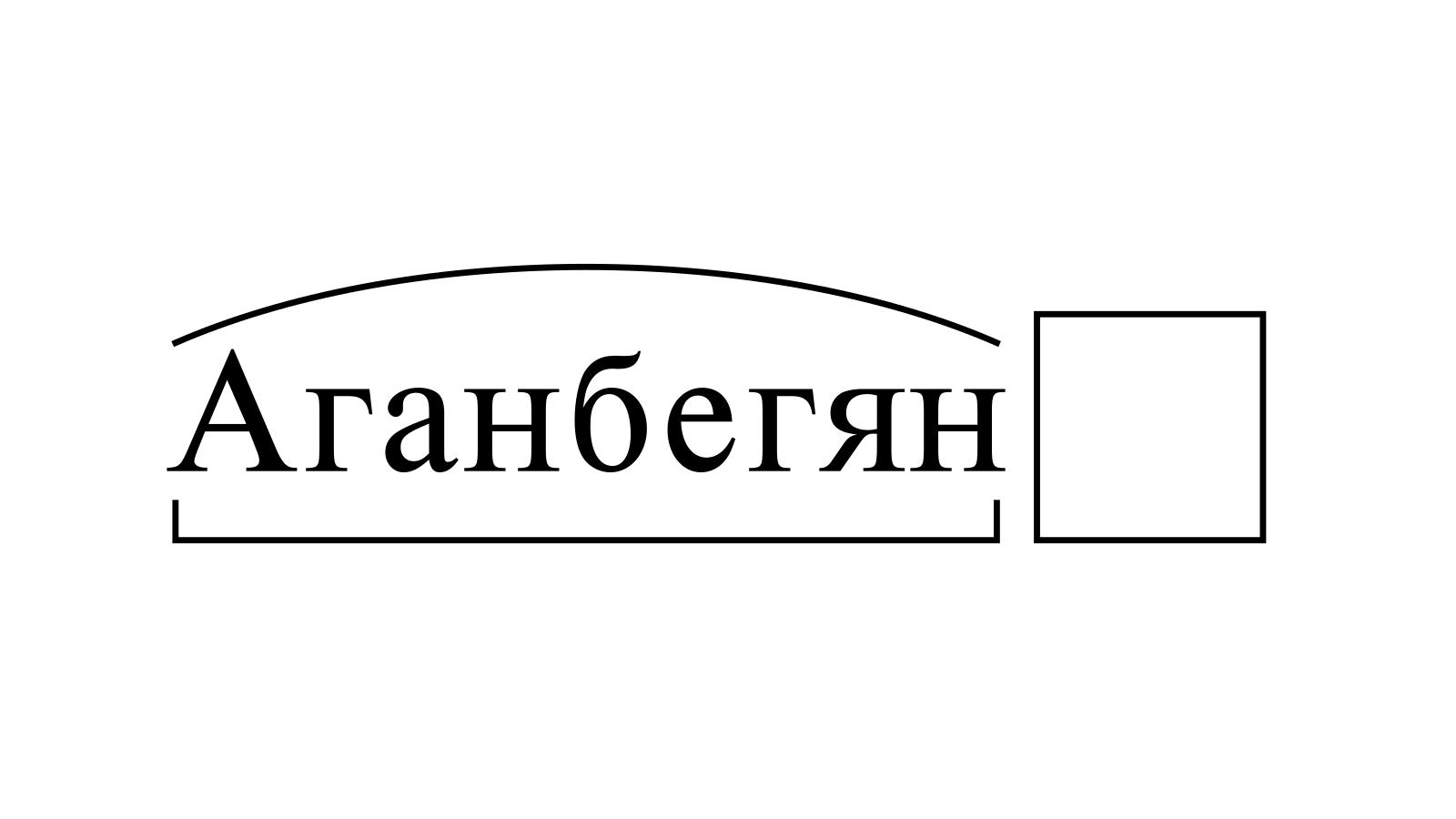 Разбор слова «Аганбегян» по составу