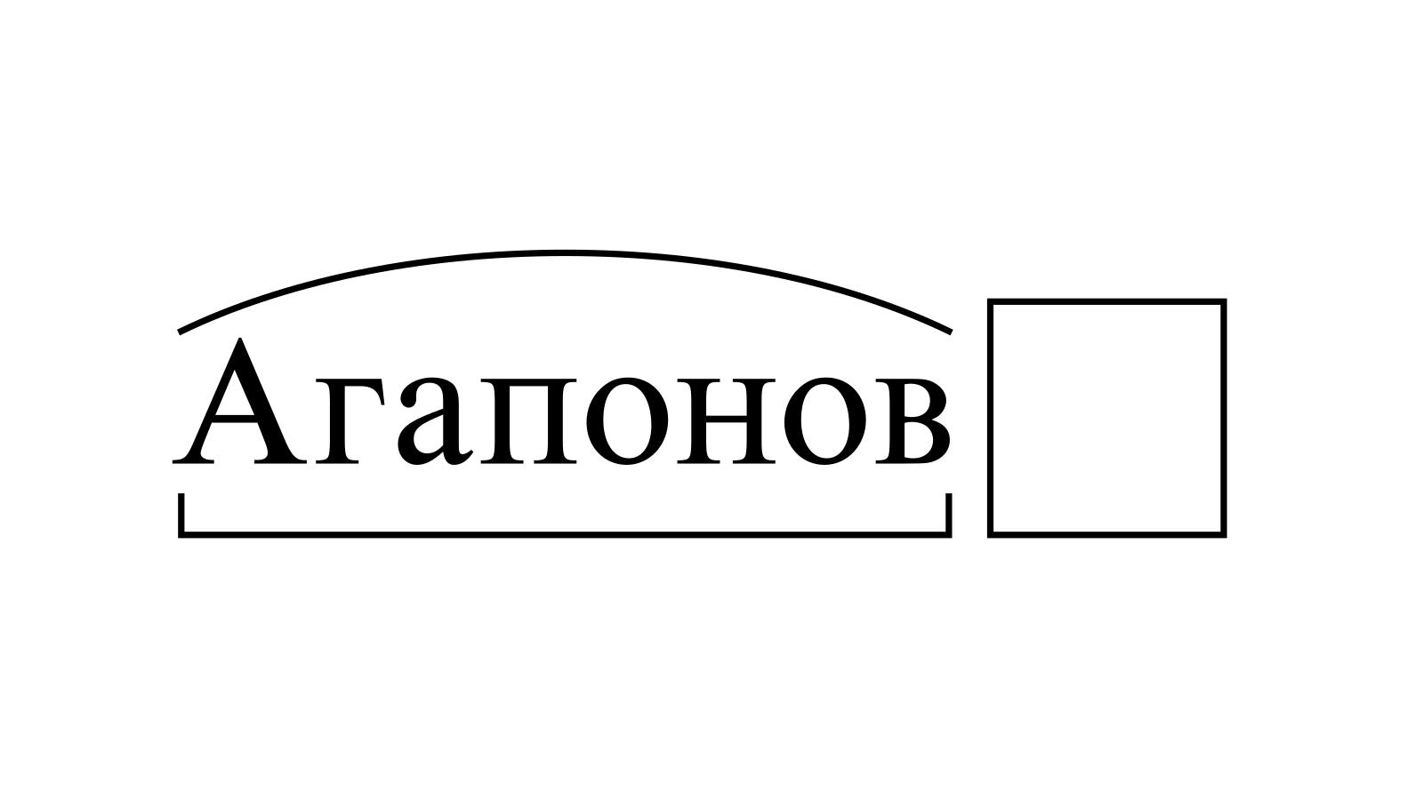 Разбор слова «Агапонов» по составу