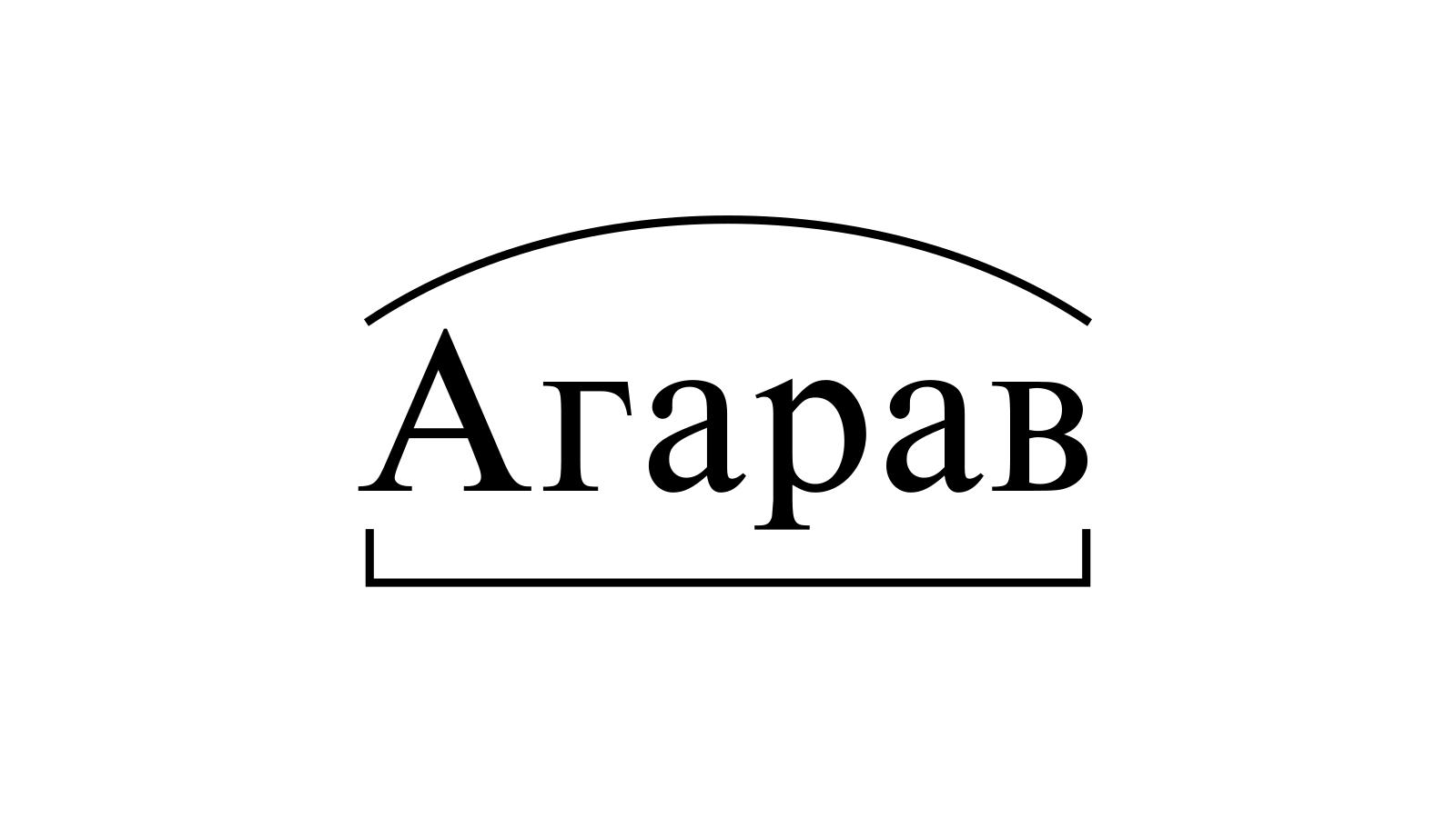 Разбор слова «Агарав» по составу