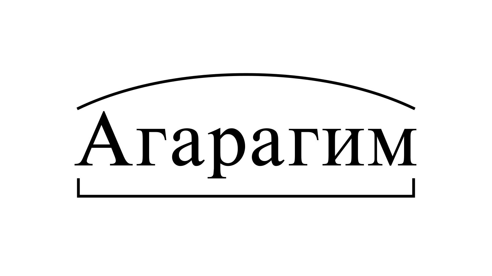 Разбор слова «Агарагим» по составу