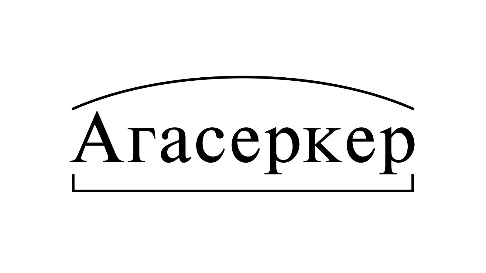 Разбор слова «Агасеркер» по составу