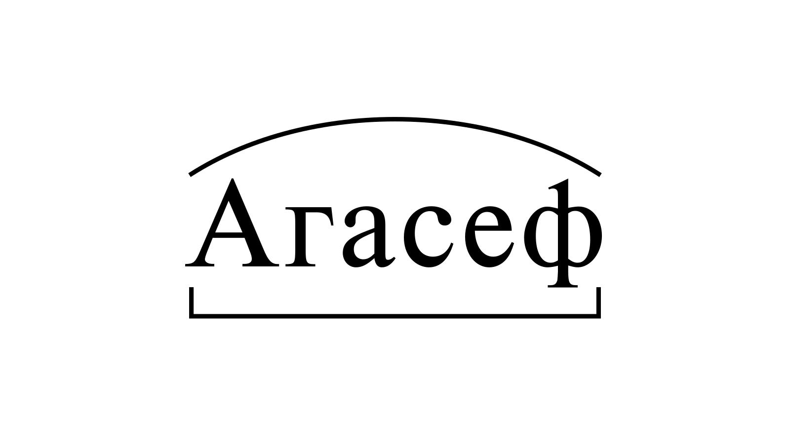 Разбор слова «Агасеф» по составу
