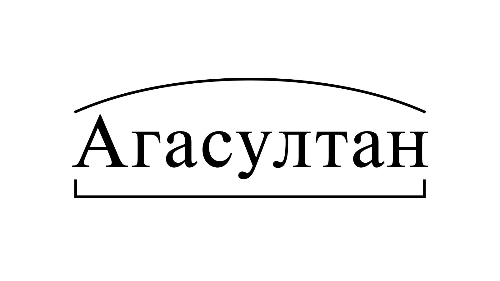 Разбор слова «Агасултан» по составу