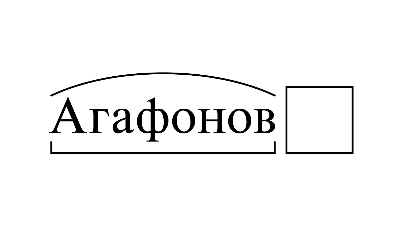 Разбор слова «Агафонов» по составу