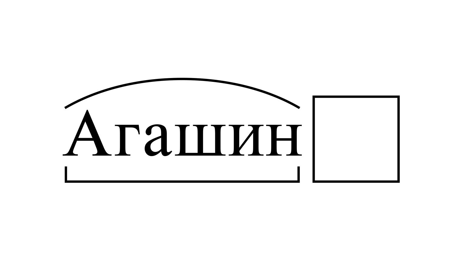 Разбор слова «Агашин» по составу