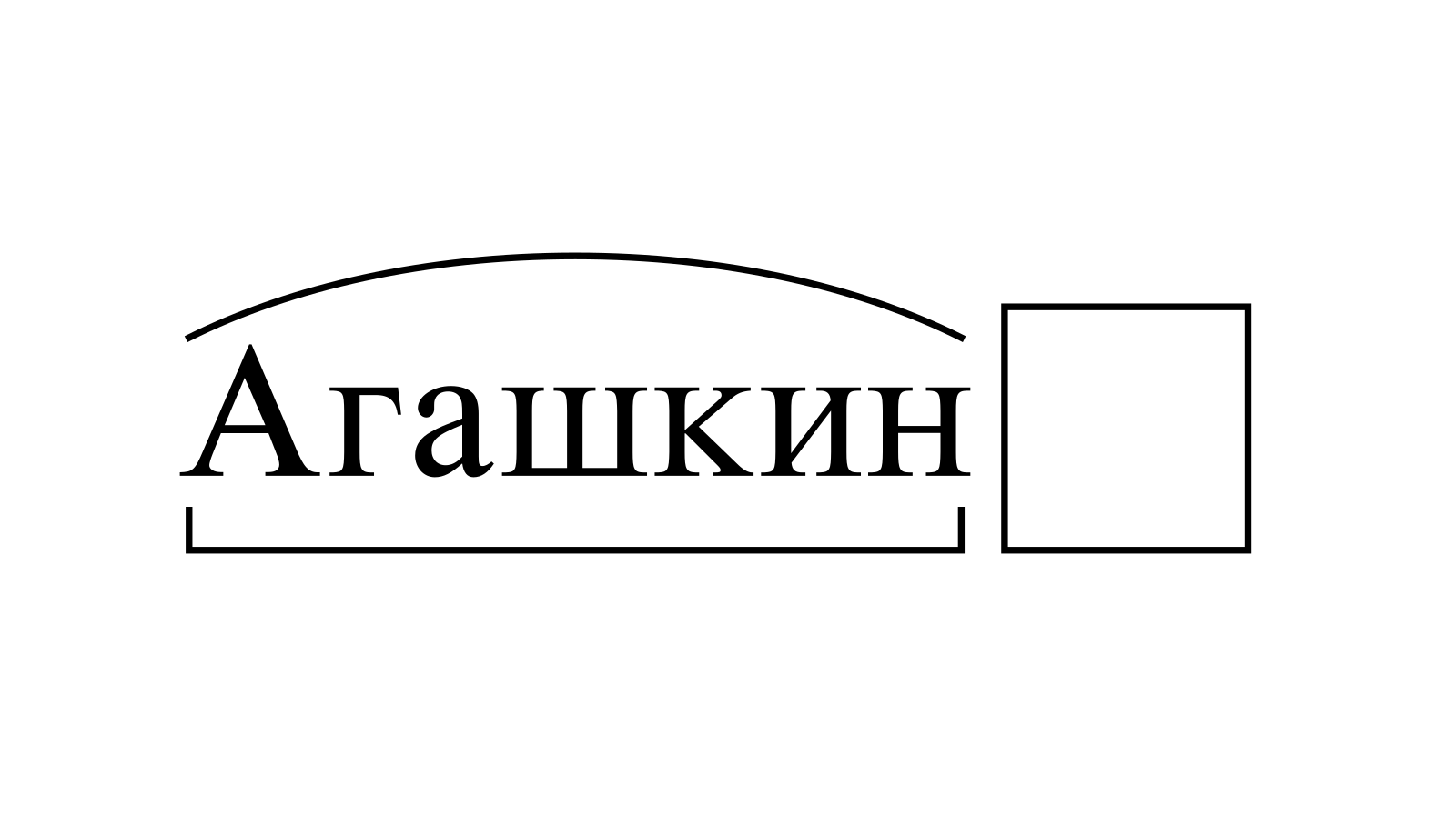 Разбор слова «Агашкин» по составу